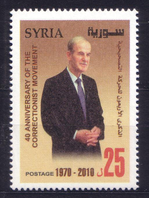 syrian stamps 2011  syria president hafez el assad  trees and lawyers stamps